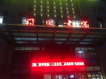 新华书店图书发行大厦