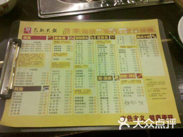 巴奴毛肚火锅(商城路店)菜单图片 - 第1张