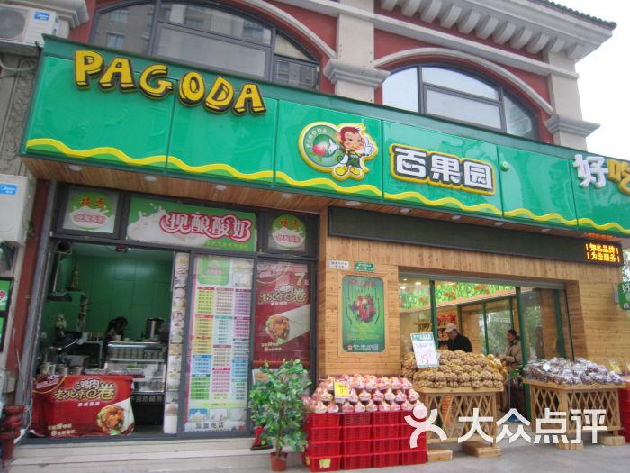 百果园水果超市-门面-环境-门面图片-苏州购物-大众