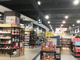 精之生活超市停车场