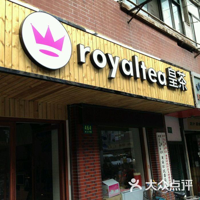 royaltea皇茶门头图片 - 第6张