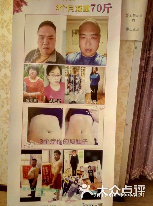 焦娇美人减肥瘦身v美人(西影路店)图片-第19张燕麦瘦身一个月32斤图片