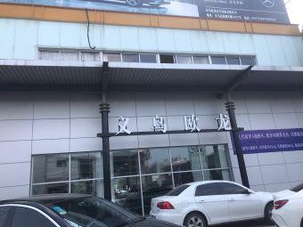义乌汽车城