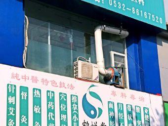 鹤悦堂中医诊所
