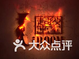 【镇江】机智大考验 烧脑去玩密室逃脱