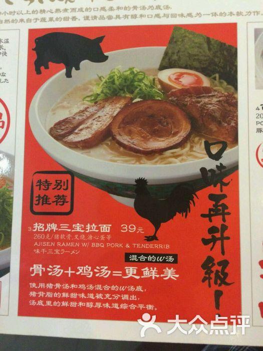 浦东新区 世纪公园 日本菜 日本料理 味千拉面(上海杨高店) 默认点评