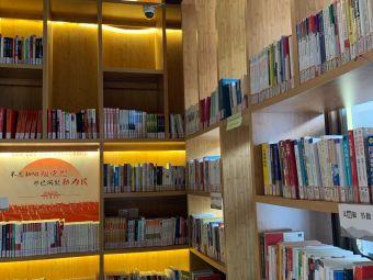 南书房图书馆(梁溪店)