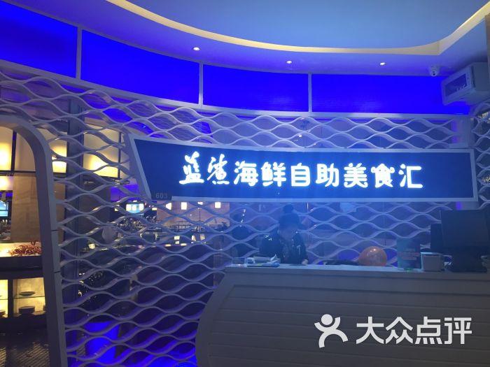 蓝鲨相册自助海鲜汇-麦瑞瑞mm的王牌-邯郸美上海美食会员卡美食大图片