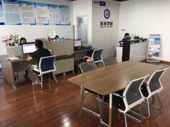 东禾教育培训学校