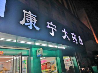 康宁大药房(六福店)