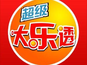 中国体育彩票(群力第六大道店)