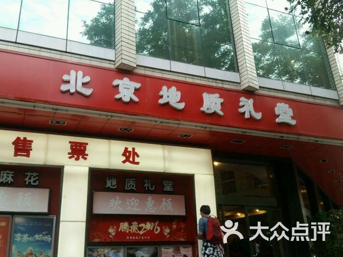 北京地质礼堂剧场图片 - 第1张