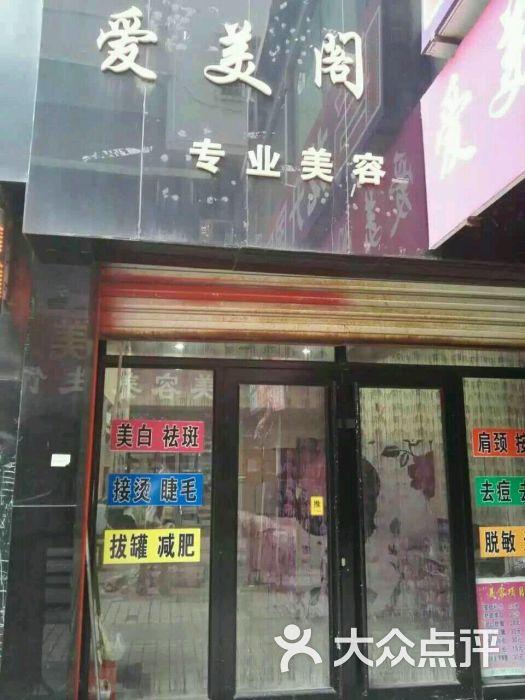 爱美阁美容院-图片-肇东市丽人-大众点评网