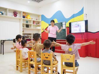 YUEKID悦儿学堂国际幼托中心