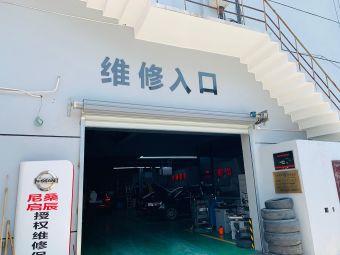 千島湖車通四方汽車維修有限公司