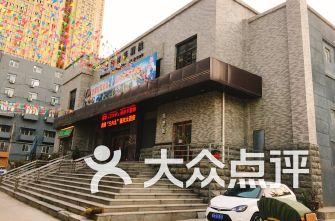边家村工人文化宫电影院