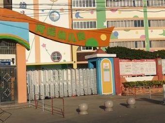 阿瑞幼儿园