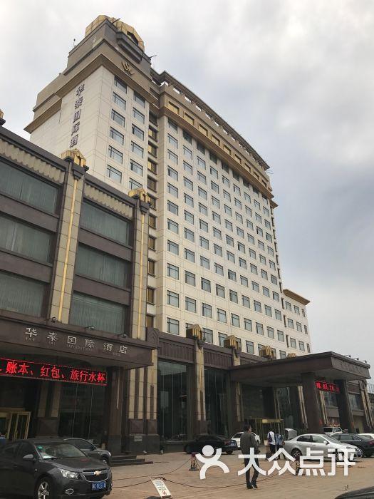 华泰国际酒店-图片-葫芦岛酒店-大众点评网