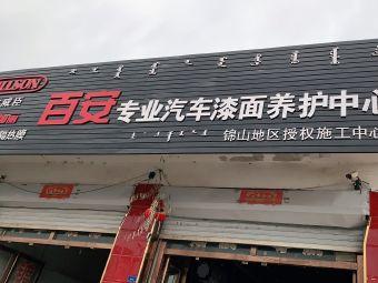 百安专业汽车漆面养护中心