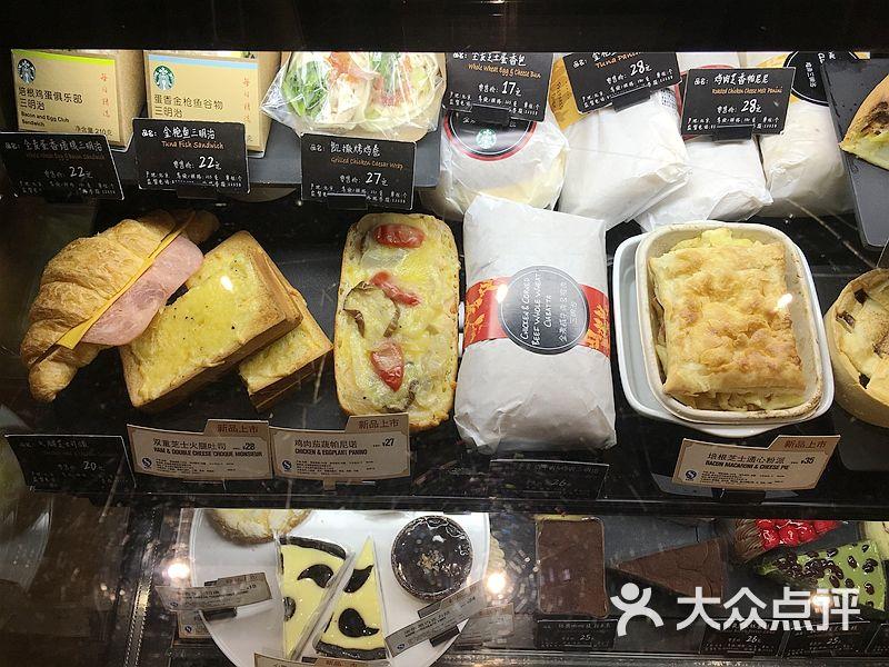 星巴克(国贸1店)菜单图片 - 第15张