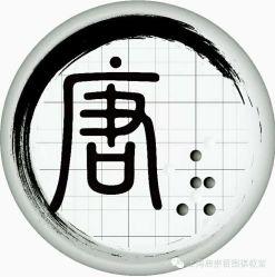 唐崇哲围棋教室图片