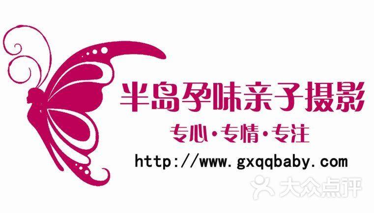 南宁半岛孕味摄影 logo 标识