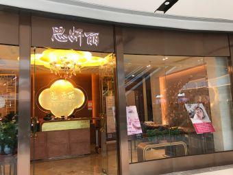 思妍丽·国际美容连锁机构(熙地港店)