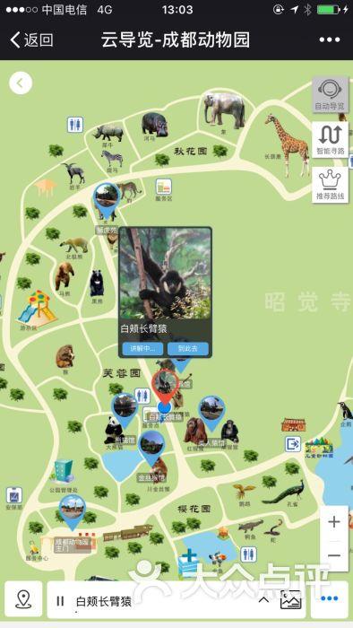 成都动物园微信讲解地图图片 - 第6张