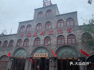 中苏友好文化宫