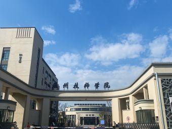 温州东瓯中学-温州技师学院