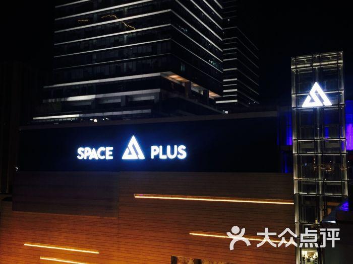 space club(重庆万象城店)-图片-重庆休闲娱乐-大众