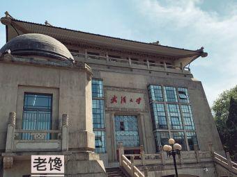 武汉大学早期建筑工学院