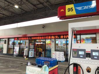 中国石油梅李加油站
