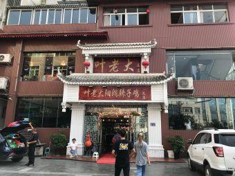 叶老大阳朗辣子鸡总店·停车场