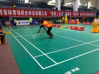 陕西网球中心