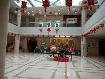 中国石化管道会议中心