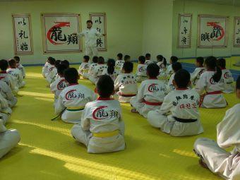 龙翔跆拳道