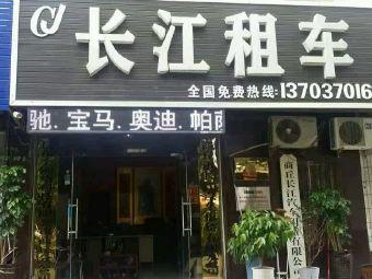 商丘长江汽车租赁有限公司