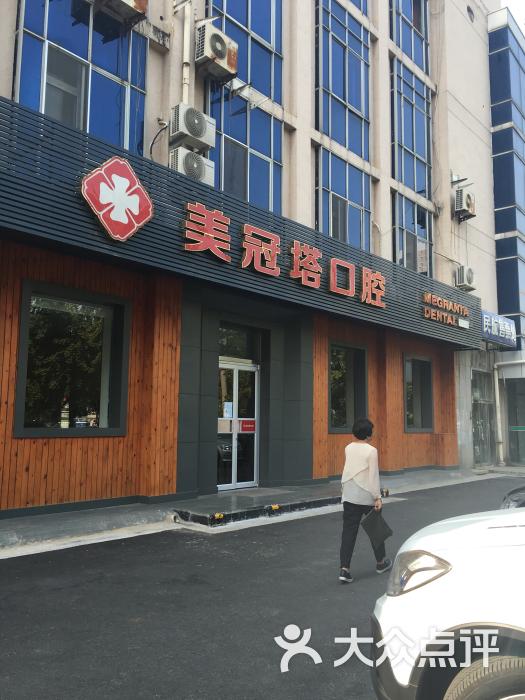 美冠塔口腔(酒仙桥店)-图片-北京医疗健康-大众点评