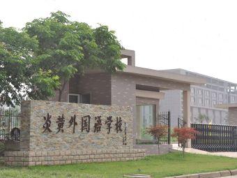 镇江市丹徒区炎黄外国语学校