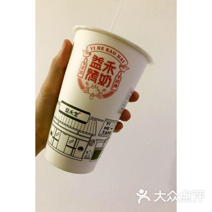 益禾堂烤奶图片-北京甜品饮品-大众点评网