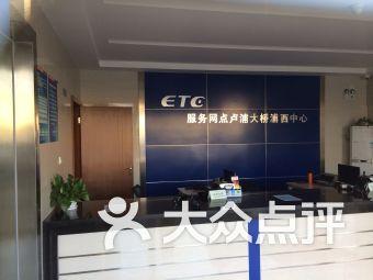 ETC客服服务中心(卢浦大桥服务网点)