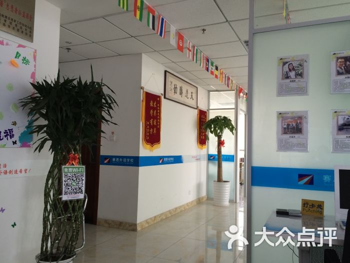 赛思外语学校(李村苏宁大厦店)-图片-青岛学习培训