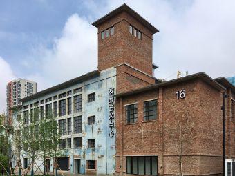 发酵艺术中心