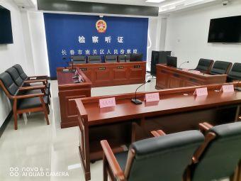 高级检察官研修中心