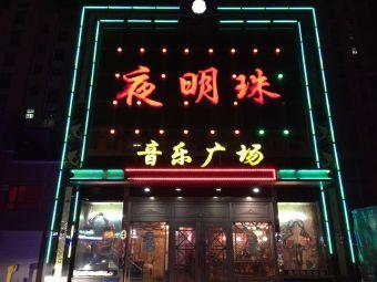 夜明珠音乐广场