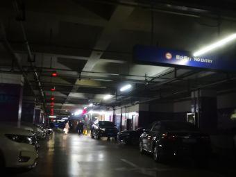 威高广场-停车场