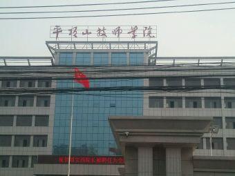 平顶山技师学院