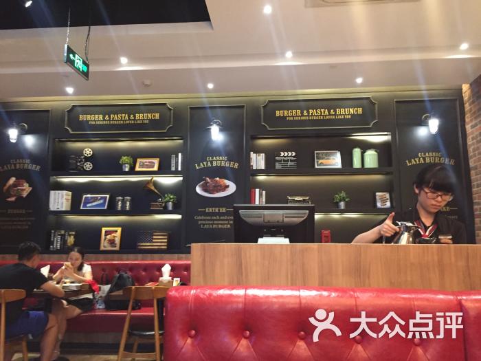 拉亚汉堡经典餐厅(金虹桥国际中心店)吧台图片 - 第5298张