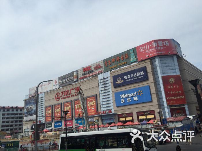 万达购物广场 地址:台东三路步行街 青岛